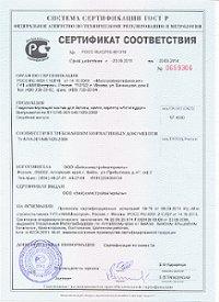 Сертификат соответствия на Антигидрон